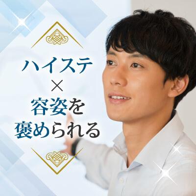 《年収800万円以上》or《大卒&年収550万円以上》男性限定♡
