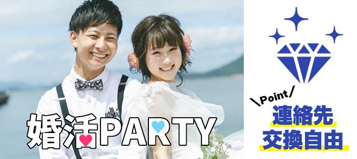 1/21(火)【男女10:10限定】『☆ランチ後のAfternoon Tea PARTY☆2年以内に結婚したい方限定』完全着席婚活keyパーティー@新宿