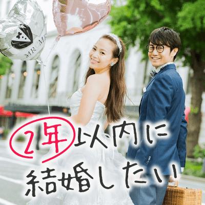 岡崎会場 30代女性限定企画♡《安心できる経済力+2年以内に結婚したい男性編》