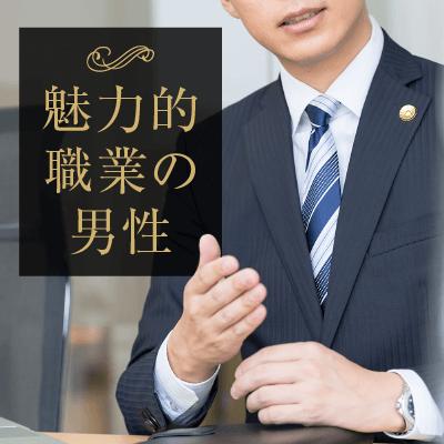 《年収1,000万円以上の男性申込♪》性格も身なりも整った理想の男性編☆