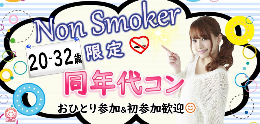 たばこ吸わない人がいい★同年代★ノンスモーカー限定<20~32歳>コン福井