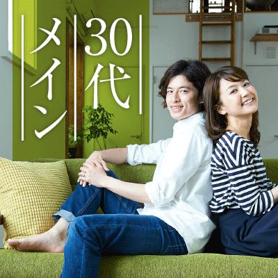 《30代メイン×1年以内に結婚が理想♡》初婚・タバコ吸わない理想の男性編♪