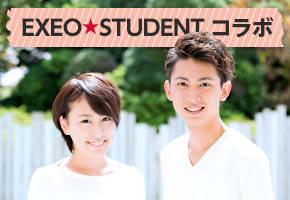「EXEO★STUDENTコラボパーティー」の画像1枚目