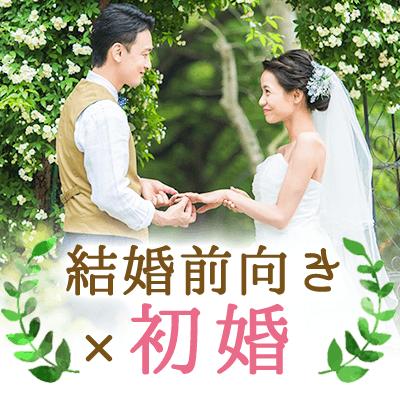 今年中に結婚したい♡《年収500万円以上or安定職の男性限定》
