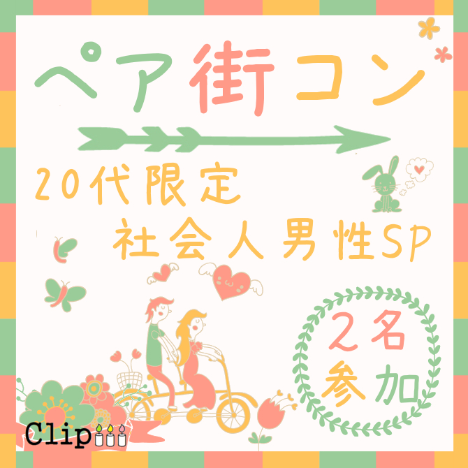 2名参加限定!!ペア街コン★成田★