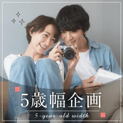 交際発展率No.1の5歳幅♡《2年以内に結婚が理想の男女編》in広島