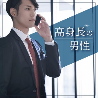 """30代メイン♪《""""エリート✕高身長""""男性編♡》神奈川にお勤め・お住まいの皆様へ♪"""