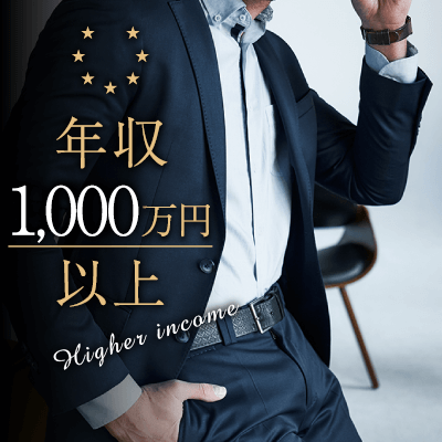 《年収1,000万円以上など》×《モテ条件3TOP》の男性限定パーティー