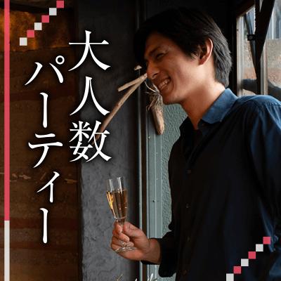 【立食100名規模/】六本木恋活/友活ナイト♡ 全編フリータイム♪