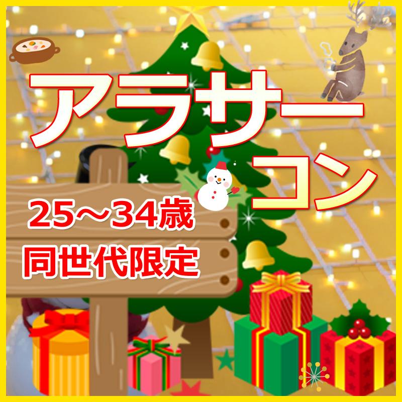 アラサー世代で盛り上がるクリスマスコンin八戸