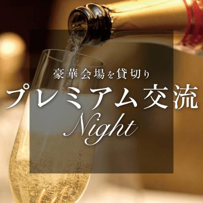 《広尾のお洒落な老舗レストラン》最高級の♡プレミアムパーティー