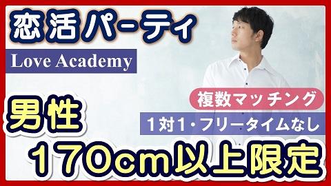 【男性170cm以上限定】栃木県佐野市・恋活パーティー24