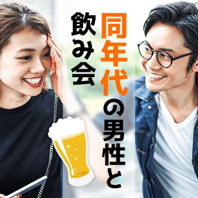 《最大40名♪東京de飲みコン♡》同年代&彼女を大切にする誠実な彼♪