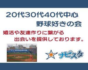 30代40代 横浜駅前野球好き飲み会(横浜)