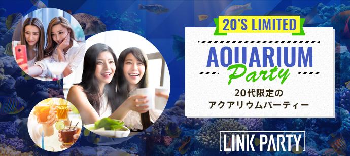 2月1日(土)MAX150名規模 20代限定♪アクアリウムキャンドルナイトパーティー@表参道 「飲み友・恋活」