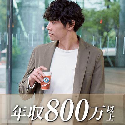 《年収800~1,000万円以上or金融資産があるetc》男性限定