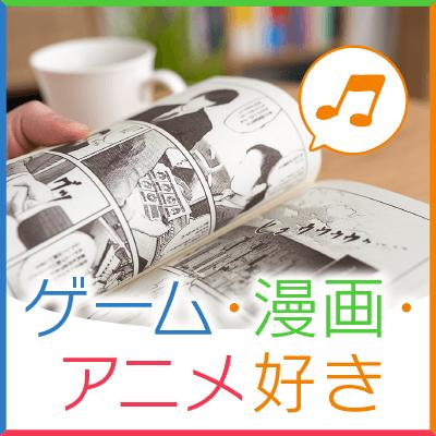《ゲーム・マンガ・アニメ好き》年収600万円以上&高身長の男性編♡