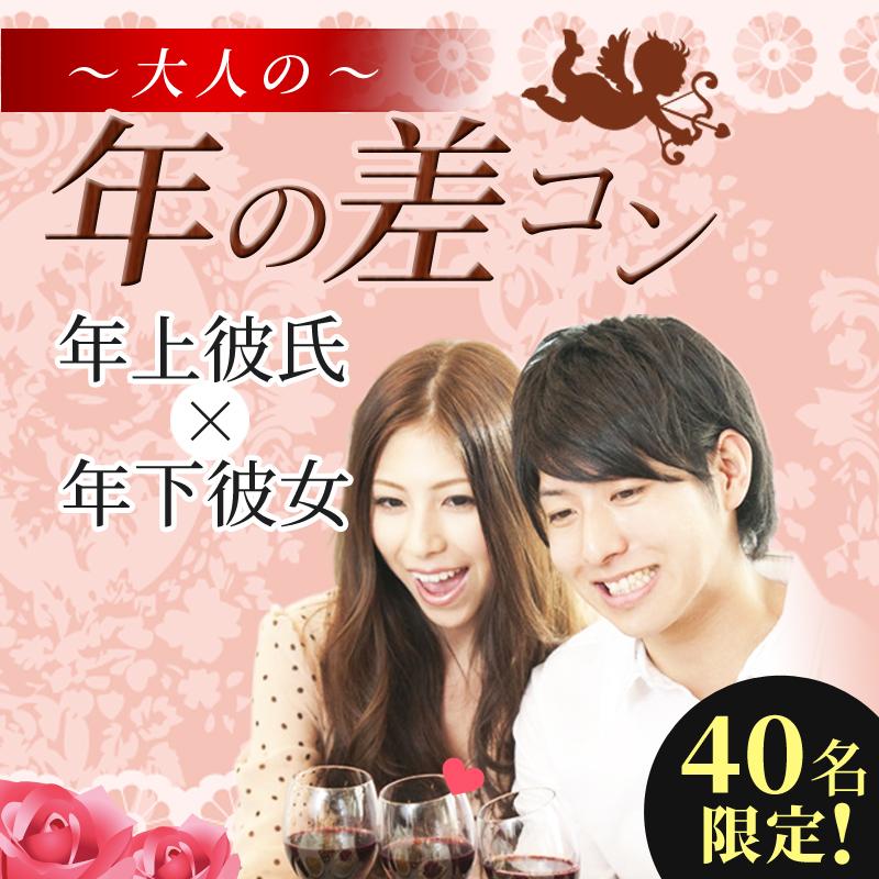 「『男性:30~46☆女性:28~42』大人の歳の差恋活コンin弘前」の画像1枚目