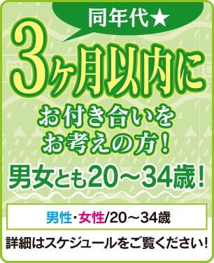 【福岡】男女とも20~34歳!同年代☆3ヶ月以内にお付き合いをお考えの方!