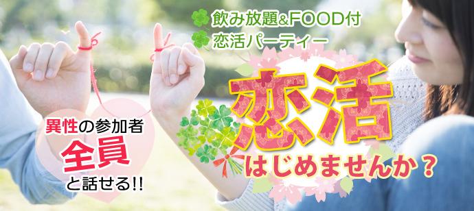【渋谷】同世代コン/全員の異性とお話しできる×着席シャッフル有/飲み放題FOOD付