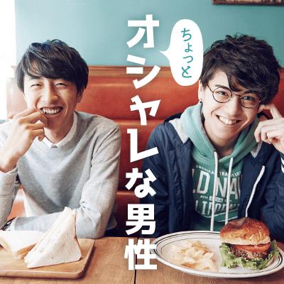 モテ男子☆お洒落男子・爽やか男子・スポーツ男子☆大集合!
