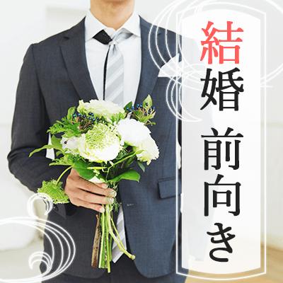 「今日、結婚しませんか?」真剣度MAX!〈お一人様〉×〈0日婚♡活〉