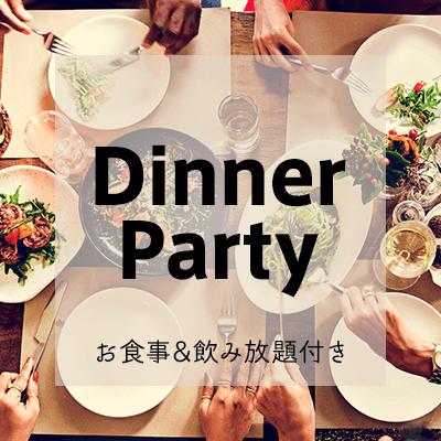 【お食事付】《商社/医師/税理士など》大卒かつ安定職業の男性限定パーティー♪