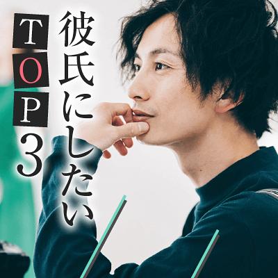 理想の恋人TOP3《高収入・爽やか高身長・穏やかで優しい男性》