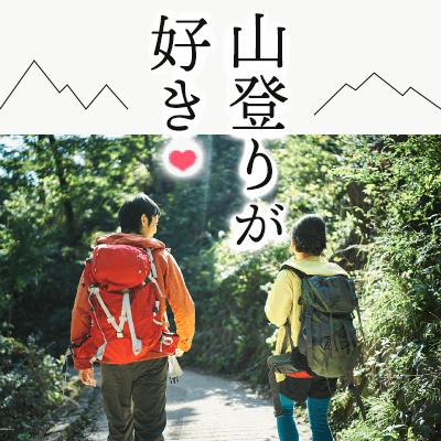 《婚活初心者メイン♡》ノンスモーカー&山登り・登山好きな女性編