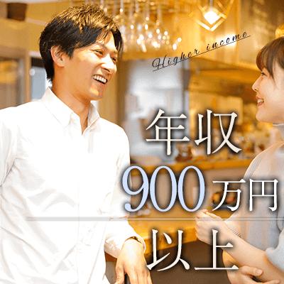 《年収600万円~900万円以上》礼儀正しい♪紳士的な男性編