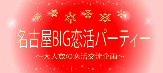 【女性募集♪ 1名様から歓迎します♪】【名古屋最大級BIG恋活】大規模恋活パーティー♪ 男女20歳〜34歳限定!安定社会人男性と恋を叶えたい女性が集まる♪