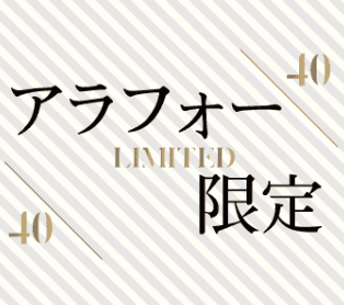 [渋谷]アラフォー世代限定パーティー/全員の異性とお話しできる×着席シャッフル有/飲み放題付