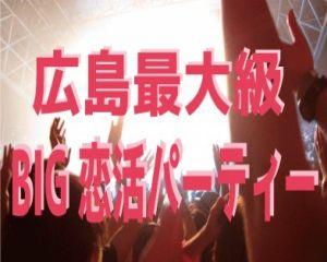 【女性募集♪ 1名様から歓迎します♪】【広島最大級BIG恋活】大規模恋活パーティー♪ 男女20歳〜34歳限定!安定社会人男性と恋を叶えたい女性が集まる♪