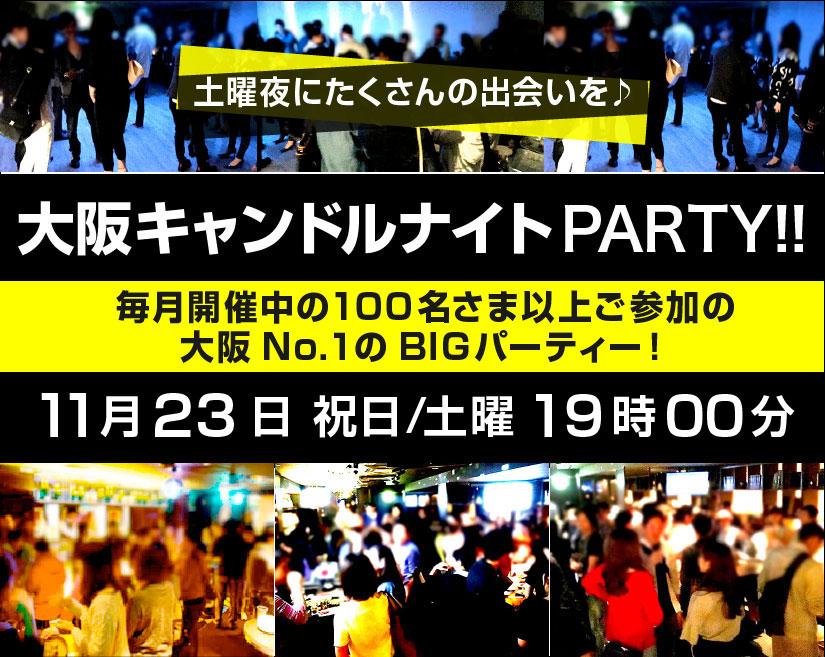 11月23日(祝日/土)大阪130人恋活街コン!キャンドルナイト♪