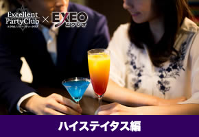 EXEO×エクセレントパーティークラブコラボパーティー【男性ハイステイタス編】