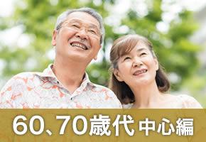 60歳代・70歳代〜シニア婚活編〜
