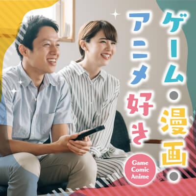 《年収550万円以上》or《大卒かつ高身長》アニメ・声優・舞台好き編