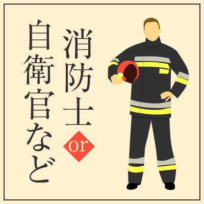 \警察官・消防士など異性が少ない職業の男性多数/仕事柄出会いが少ない皆様向け企画