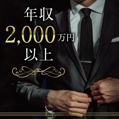 「《年収1000万円以上などの参加者を紹介中》【超ハイステータス】男性♡」の画像1枚目