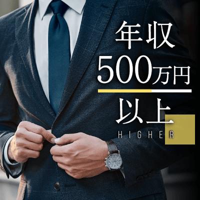 《高学歴&年収600~900万円以上etc》&《初婚&ノンスモーカー》男性編
