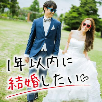 《30代男女メイン》1年以内に結婚をお考えの約束を守る男性編
