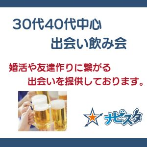 30代40代中心 渋谷駅前出会い飲み会
