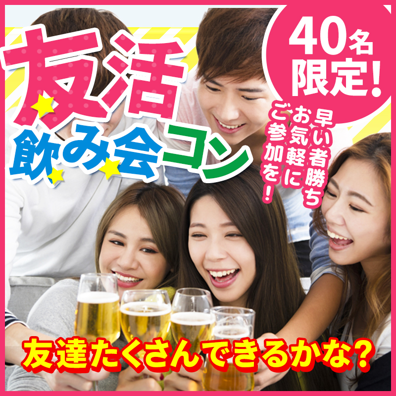 『20~33歳の男女限定』仲良くなってから♪友活飲み会コンin厚木