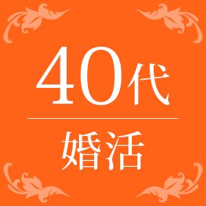 男性40~49歳位×女性40~49歳《1人参加or初参加の皆さまへ》