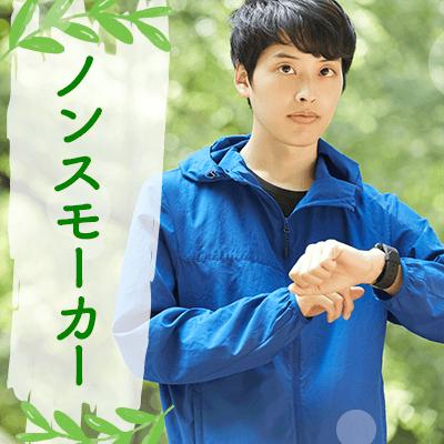 《ギュッと同年代♡恋する5歳幅》ノンスモーカー男女限定in広島