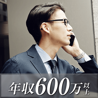 「生活レベルが高い!?」高身長&年収600~900万円以上の超高収入男性