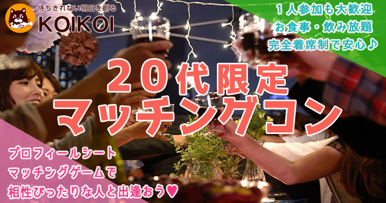 土曜夜は20代限定マッチングコン in 福島