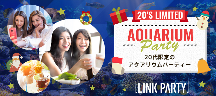 12月7日(土)MAX150名規模 20代限定♪アクアリウムキャンドルナイトクリスマスパーティー@表参道 「飲み友・恋活」
