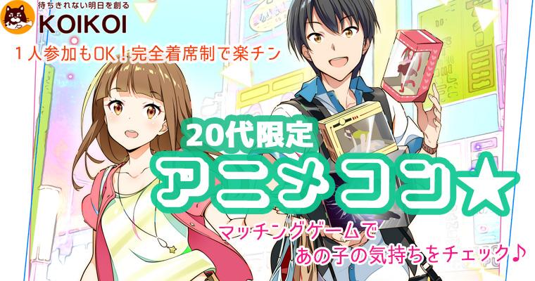 土曜夜は20代限定アニメコン in 東京/新宿