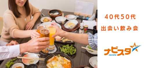40代50代成田駅前出会い飲み会